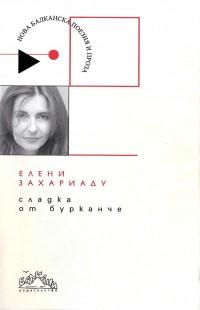 Eleni Zaxariadou - Glyka tou Koutaliou (BG)